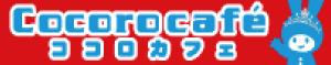 福岡の高時給・高収入ダブルワーク歓迎バイト|ココロカフェネット